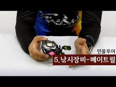 [파이어배스] 베이트릴 설명, 배스낚시 초보강좌 5회 [피쉬앤피플]