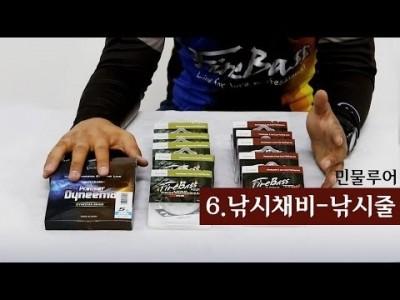 [파이어배스] 배스낚시줄 설명, 배스낚시 초보강좌 6회 [피쉬앤피플]