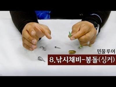[파이어배스] 배스낚시 싱커(봉돌)에 대한 설명, 배스낚시 초보강좌 8회 [피쉬앤피플]