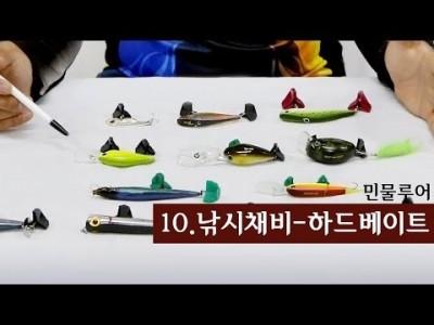 [파이어배스] 배스낚시 하드베이트 설명, 배스낚시 초보강좌 10회 [피쉬앤피플]