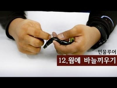 [파이어배스] 바늘에 웜 끼우기, 배스낚시 초보강좌 13회 [피쉬앤피플]