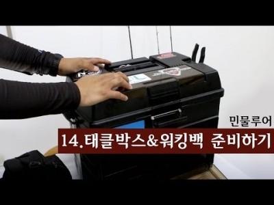 [파이어배스] 배스낚시 태클박스, 워킹백 정리요령, 배스낚시 초보강좌 14회 [F&P]