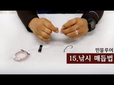 [파이어배스] 루어낚시바늘 매듭방법, 배스낚시 초보강좌 15회 [피쉬앤피플]