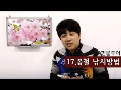 [파이어배스] 배스낚시 봄철 낚시방법, 배스낚시 초보강좌 17회 [피쉬앤피플]