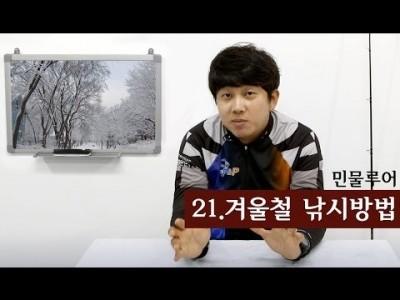 [파이어배스] 배스낚시 겨울철 낚시방법, 배스낚시 초보강좌 21회 [피쉬앤피플]