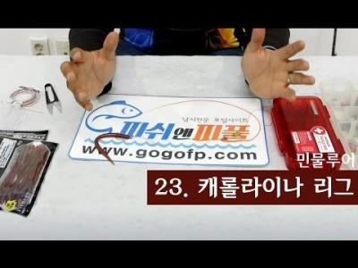 [파이어배스] 배스채비- 캐롤라이나리그, 배스낚시 초보강좌 23회 [피쉬앤피플]