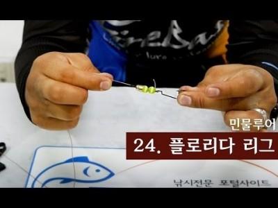 [파이어배스] 배스채비- 플로리다리그, 배스낚시 초보강좌 24회 [피쉬앤피플]