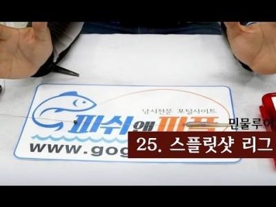 [파이어배스] 배스채비- 스플릿샷리그, 배스낚시 초보강좌 25회 [피쉬앤피플]