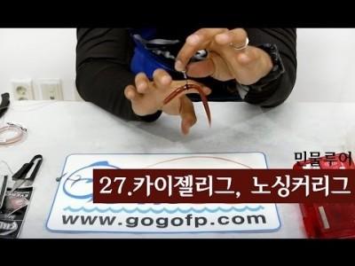 [파이어배스] 배스채비- 카이젤리그& 노싱커리그. 배스낚시 초보강좌 27회 [피쉬앤피플]