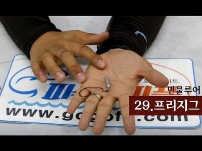 [파이어배스] 배스낚시채비- 프리지그 설명, 배스낚시 초보강좌 29회 [피쉬앤피플]
