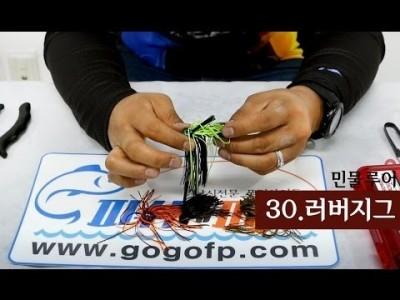 [파이어배스] 배스채비- 러버지그. 배스낚시 초보강좌 30회 [피쉬앤피플]