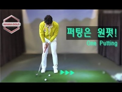 [ 워너골프 ]  퍼팅에서 PGA 프로를 이기는  골프레슨 / How to become the best pu…