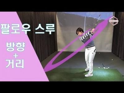 [ 워너골프 ] 길게 뻗는 멋진 팔로우 스루 만들기 / 골프레슨 / Golf lesson