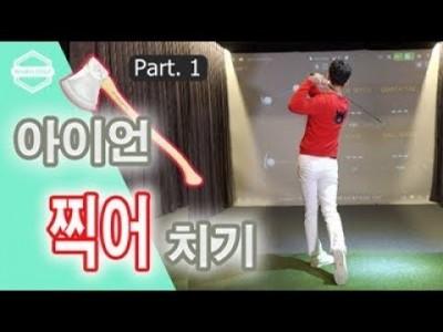 [ 워너골프 ] 1부 아이언 찍어치고 일관된 비거리 늘리기 / 골프레슨 /  Golf Swing Down B…