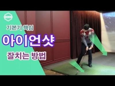 [ 김현우프로 ]아이언 일관되게 잘치는 방법 뒷땅 탑볼 어게인 골프레슨  Hit Solid Iron Shot…