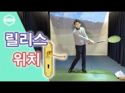 [ 김현우프로 ] 나에게 맞는 쉬운 릴리스 골프레슨 / 똑바로 멀리 / RELEASE THE GOLF CLU…