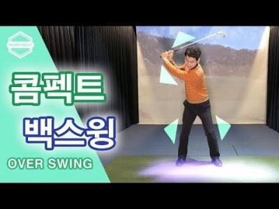 [ 김현우프로 ] 더 견고한 백스윙 만들기  / 오버스윙 /  골프레슨 / STOP OVER SWING, F…