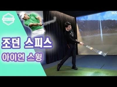 [ 김현우프로  ] 그린 적중 조던 스피스의 아이언샷 3가지 배워보자 / 골프레슨 / following Jo…