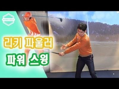 [ 김현우프로  ] 리키 파울러의 파워 스윙 세가지를 배워보자 / 골프레슨 / Following rickie…