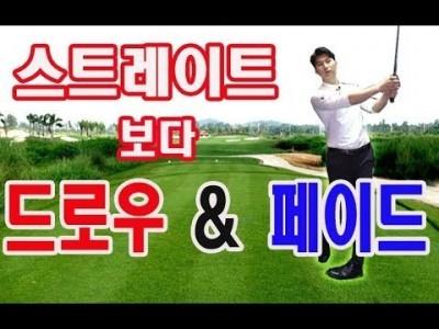 드라이버와 아이언 드로우 페이드 방법 ㅣ 김현우프로 ㅣ HOW TO DRAW AND FADE YOUR GOL…