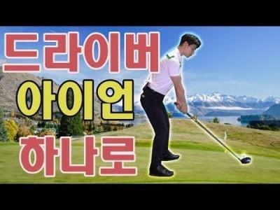 드라이버와 아이언 항상 일관된 골프스윙 만들기 ㅣ 김현우프로 ㅣ HOW TO HIT DRIVER
