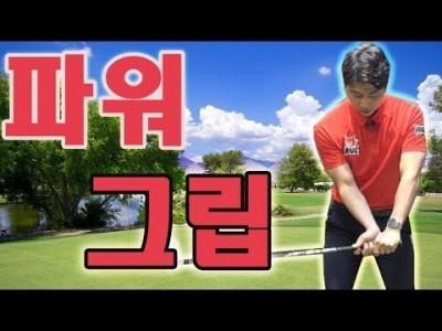 클럽 스피드 올려 비거리를 늘려주는 호랑이 파워 골프 그립 ㅣ [ 김현우프로 ]  ㅣ IMPROVE YOUR…