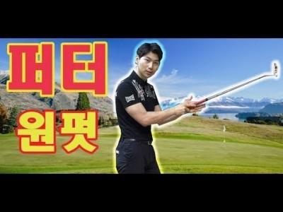 3퍼팅 없는 퍼팅 잘하는 방법 ! 골프레슨 ㅣ 김현우프로   ㅣ GOLF LESSON