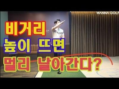 골프 비거리를 멀리 보내기 위한 연습장에서 올바른 연습의 자세 ㅣ 골프레슨 ㅣ 김현우프로
