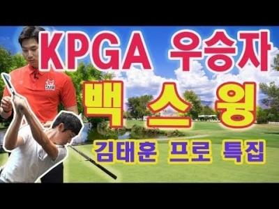 "KPGA TOUR  우승자 김태훈 프로가 말하는 "" 더 시크릿 백스윙 방법 "" ㅣ골프레슨 ㅣ김현우프로"