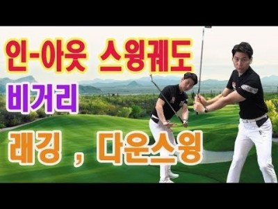 (인 - 아웃) 골프스윙 궤도와 올바른 래깅으로 비거리와 방향을 만들 수 있습니다. ㅣ 골프레슨ㅣ김현우프로 …