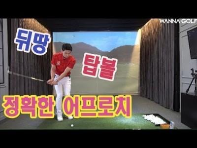골프 어프로치 뒤땅과 탑볼만 없어도 최소 5타는 줄일 수 있습니다 ㅣ 골프레슨 ㅣ ㅣ 김현우프로