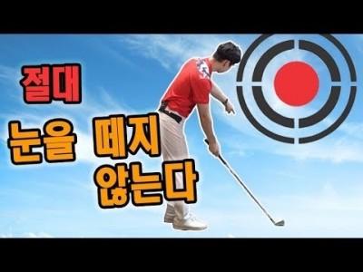 골프 에임! 목표로 보내기 위한 PGA프로들의 방법 ㅣ 골프레슨 ㅣ 김현우프로 ㅣGOLF LESSON