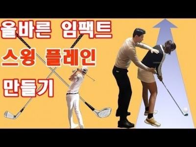 올바른 임팩트 자세( 배치기 교정 ) 스윙 플레인 골프레슨 ( 어려움 주의 ) ㅣ드라이버, 아이언ㅣ GOLF…