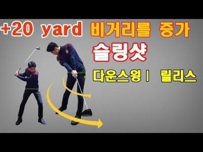 비거리를 증가 시켜주는 슬링샷!  한번에 골프 풀스윙 배우기 ㅣ 골프레슨 ㅣ GOLF LESSON