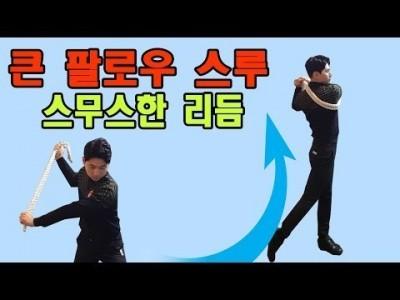 줄을 이용해서 쭉 뻗는 팔로우 스루와 궤도 , 스윙템포 연습 방법 ㅣ 골프레슨 ㅣ GOLF LESSON