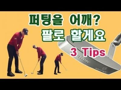 숏 퍼팅과 롱퍼팅을 잘 하기 위한 3가지 골프 레슨 ㅣ 김현우 프로 ㅣ GOLF LESSON