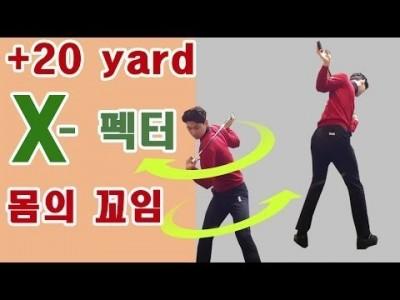 X - 펙터 몸을 꼬아서 비거리를 늘리는 골프 레슨 ㅣ GOLF LESSON