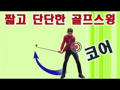 짧고 단단한 골프 임팩트 스윙 간단하게  만들기 ㅣ 골프레슨 ㅣ GOLF LESSON