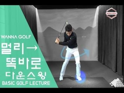 [ 워너골프 ] 다운스윙과 래깅으로 비거리를 늘리는 골프레슨 ( 드라이버 / 아이언 ) / Golf Less…