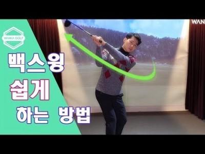 [ 워너골프 ] 코킹과 백스윙을 쉽게 할수 있는 방법  /  골프레슨  /  Golf Back Swing D…