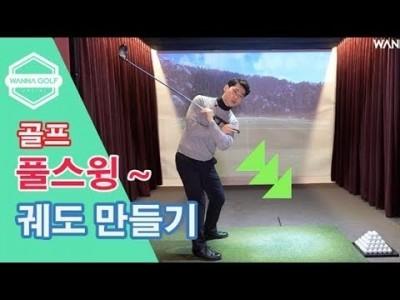 [ 워너골프 ] 바디 턴 골프스윙 궤도 만들기 / 골프레슨 / Golf Body Turn Swing