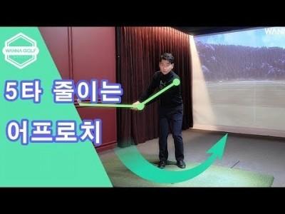 [ 워너골프 ]  어프로치 세가지 시크릿 골프레슨   Golf Lesson  Approach