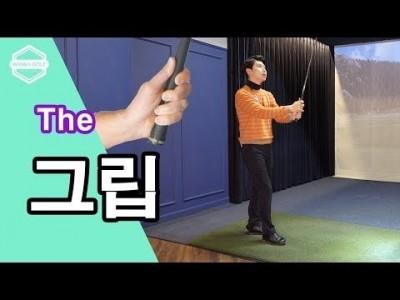 [ 워너골프 ]  더 완벽한 골프 그립 잡는 골프레슨  /  The perfect golf grip