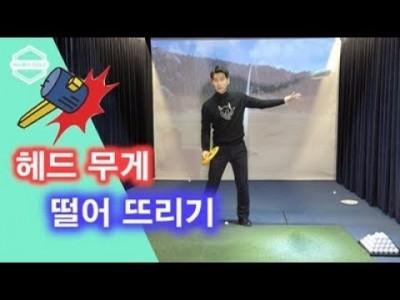 [ 김현우프로 ] 초보자도 쉽게 클럽 무게를 떨어 뜨리는 골프레슨 ㅣ Golf Lesson, Easy Swi…