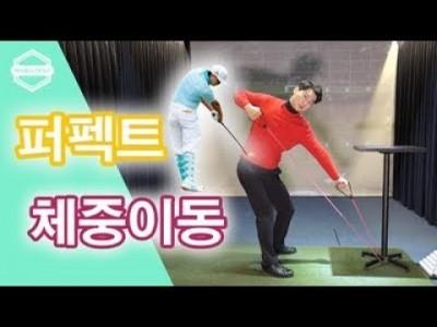 [ 김현우프로 ] 더 퍼펙트한 체중이동 ( 하체사용 )  / 드라이버 , 아이언 / 골프레슨 /  The p…