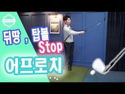 [ 김현우프로 ]  어프로치 뒤땅 탑볼을 피하는 방법 /  골프레슨 /  Golf Lesson : Appro…