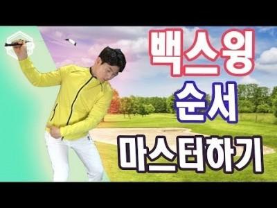 골프 잘치는 방법 일관성 있는 백스윙 순서 만들기 ㅣ  골프레슨 ㅣ 김현우프로 ㅣ HOW TO START Y…