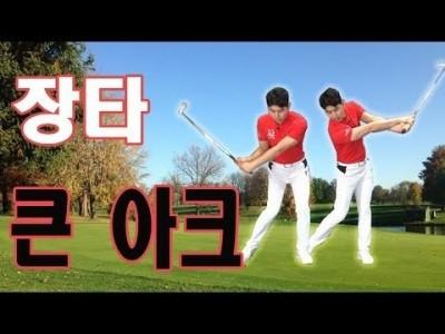 골프 힘  확실히 빼고,  큰 스윙 아크!!  다운스윙과 팔로우 핵심 골프레슨 ㅣ 김현우프로 ㅣ Golf l…