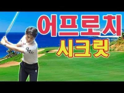 어프로치 바로 효과 보는  숏게임 골프레슨 ㅣ [ 김현우프로 ] ㅣ GOLF LESSON
