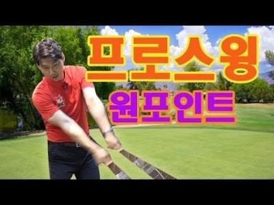 흐느적 거리는 골프스윙을 프로처럼 탄탄하게 견고히 만들어주는 간단한 연습방법!
